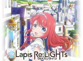 Lapis Re:LiGHTs