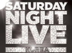 Saturday Night Live (Korea)