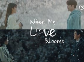 When My Love Blooms