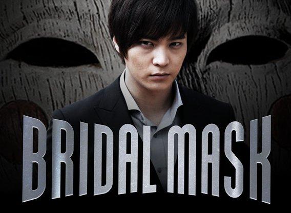 Bridal Mask TV Show - Season 1 Episodes List - Next Episode