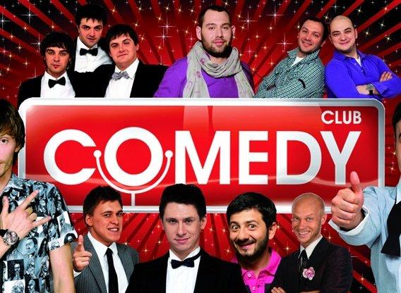Comedy club 3 11 2017