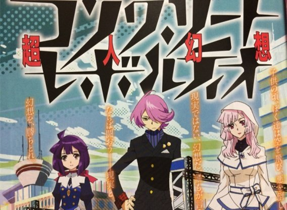 Concrete Revolutio: A Superhuman Fantasy