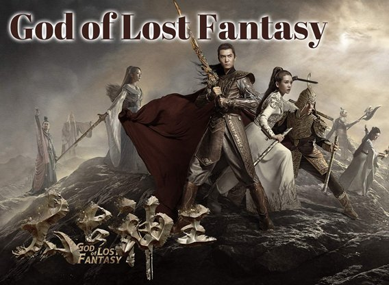 God of Lost Fantasy