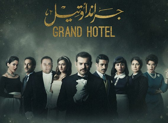 Grand Hotel Egy Tv Show Air Dates Track Episodes Next Episode