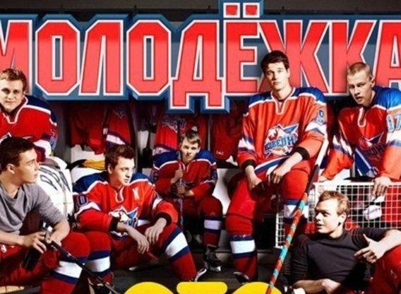 Molodezhka 2 sezon online dating