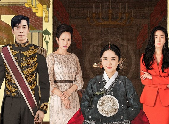 The Last Empress - Next Episode